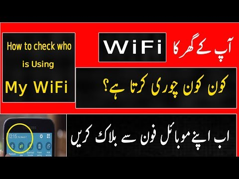 How To Check Who Is Using My WiFi From Mobile   -Legally- Urdu Hindi