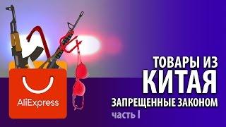 видео Алиэкспресс в России