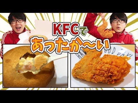 【KFC】体あたたま〜る🔥レッドホットチキンとチキンクリームポットパイを食べてみた!