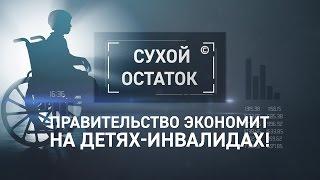 Позор всероссийского масштаба: правительство экономит на детях-инвалидах! [Сухой остаток]