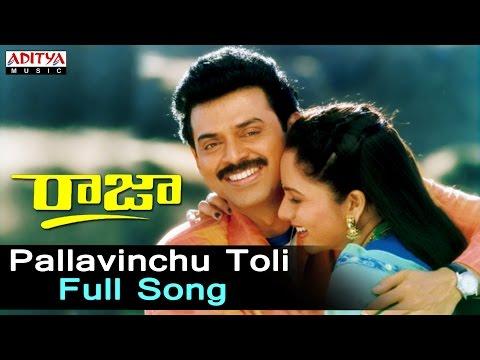 Pallavinchu Toli Full Song ll Raja Songs ll Venkatesh, Soundarya
