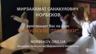 Суфийские практики | Норбеков(Мирзаахмат Санакулович Норбеков. Курс в Турции