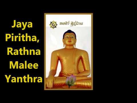 Jaya Piritha, rathnamali gatha rathnaya - (සෙත් පිරිත්)