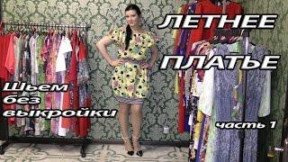Как сшить летнее платье без выкройки? Часть 1. Платье с открытыми плечами