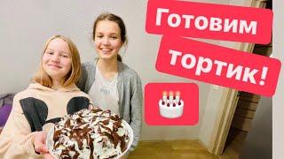 Дарина с Ариной делают торт Что у нас вышло в итоге