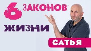 Сатья дас  - 6 законов жизни. Москва. 13.04.15