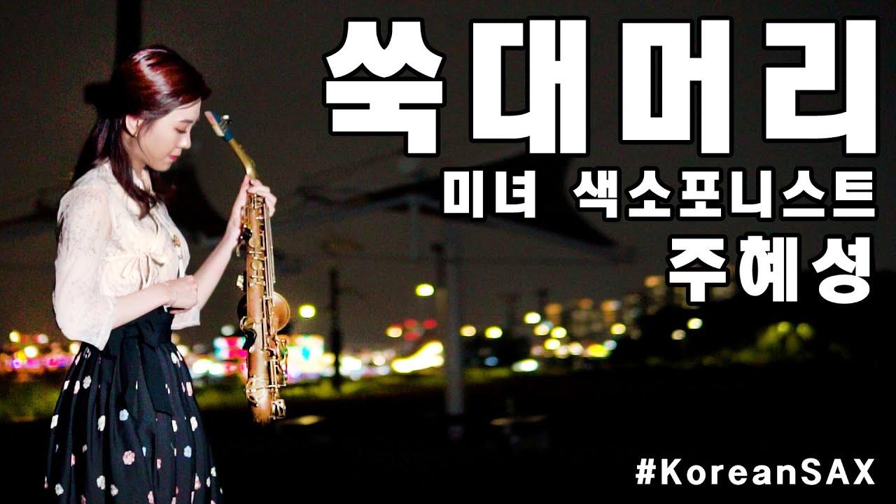 쑥대머리 (박애리) '춘향가' 中 - 색소폰으로 국악을 연주하는 여자 [미녀 색소포니스트-주혜성] 한강야경 강추!! [ Beautiful Korean sax girl ]