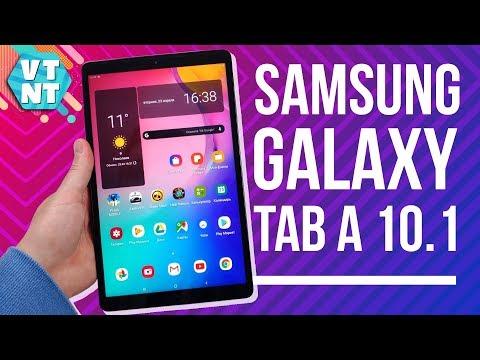 Samsung Galaxy Tab A 10.1 2019 Обзор. Стоит ли покупать?