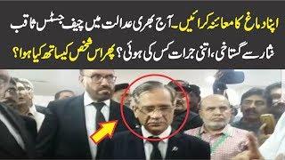 Chief Justice Saqib Nisar Se Gustakhi??