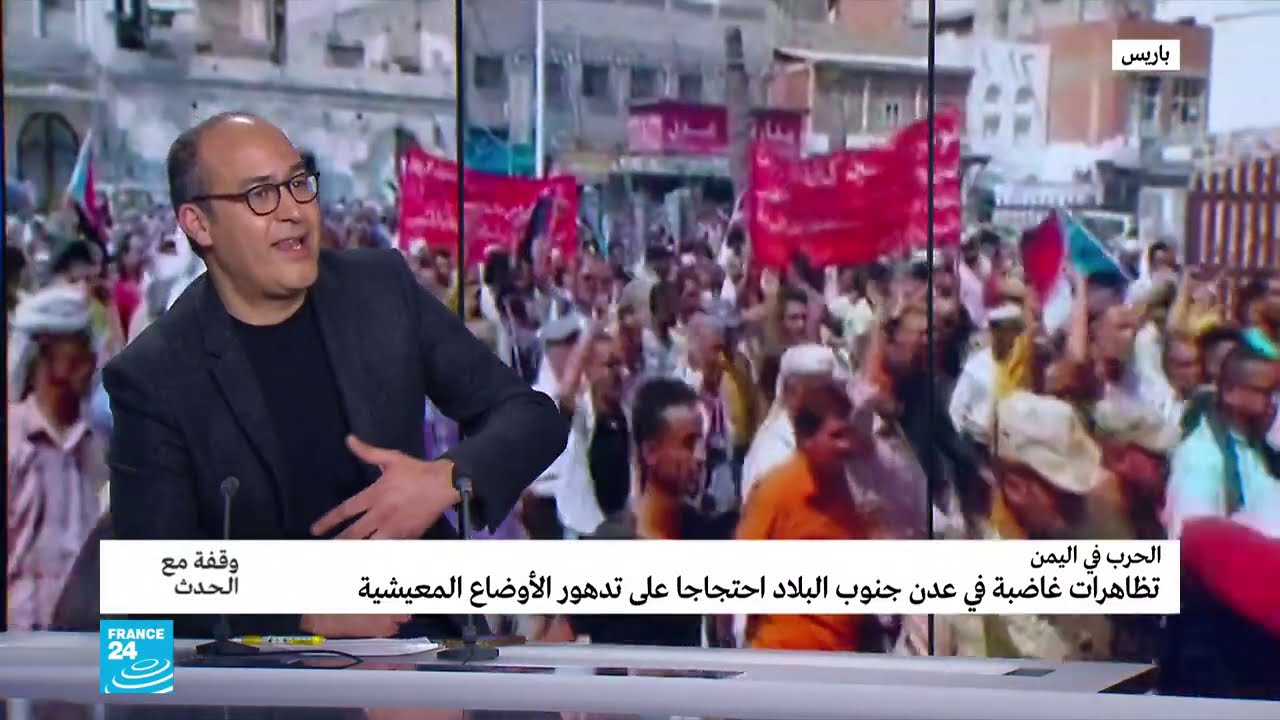 الحرب في اليمن: مظاهرات غاضبة في عدن احتجاجا على تدهور الوضع المعيشي