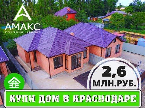Купить уютный домик в Краснодаре по отличной цене! - YouTube