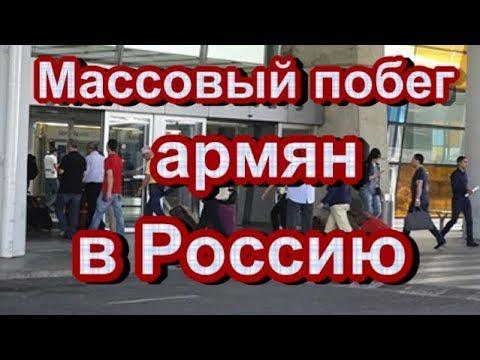 Массовый побег армян в Россию