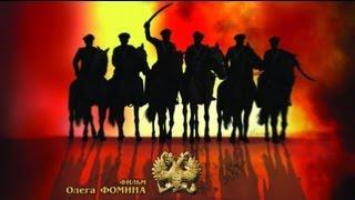 «Господа офицеры: Спасти императора» Смотреть трейлер