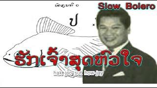 ຮັກເຈົ້າສຸດຫົວໃຈ  :  ສົມລິຕ ພັນນະວົງສ໌  - Somlith PHANNAVONG  (VO)  ເພັງລາວ ເພງລາວ เพลงลาว lao song