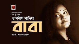 Baba   Tasnim Sadia   বাবা দিবসের গান   Father's Day Bangla Song 2019   Official Lyrical Video