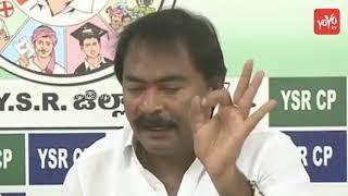 YSRCP Leader Fires on Chandrababu Government   Rayalaseema   YOYO TV Channel