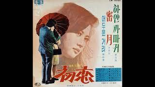 최양숙  -  초연 (희귀곡) 1966 영화 초연 주제…