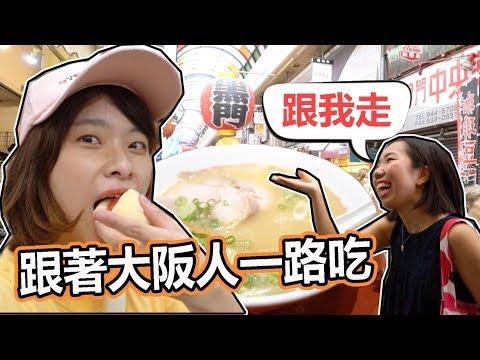 大阪人帶路!在地美食一路吃不停|黑門市場3樣必吃攻略|日本VLOG#5