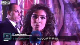 مصر العربية | روجينا: بقفل 2015 بتكريمى من دير جيست
