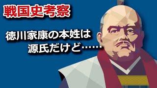 徳川家康の本姓は源氏だけど……将軍になるために本姓を偽装した? について紹介しています。 ~目次~ □『松平』や『徳川』の姓とは別に『清和源氏』を自称していた ...