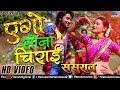 "एंगाे साेना चिराई   Ego Sona Chirai   Latest Bhojpuri Song 2017   Sasural   Pradeep Pandey ""Chintu"""