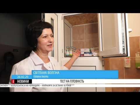 ТРК ВіККА: У Черкаській інфекційній лікарні готові приймати хворих на коронавірус