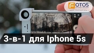 Объектив 3-в-1. Обзор линз Merlin Clip-on для Iphone 5s(, 2013-12-19T20:03:39.000Z)