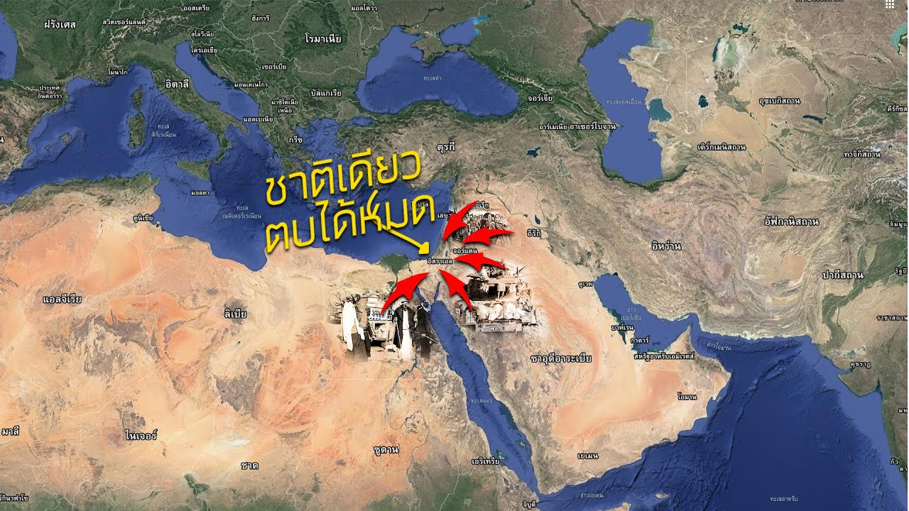 กว่าจะเป็นอิสราเอลในทุกวันนี้ โดนลงแขกมาแล้วกี่ครั้ง
