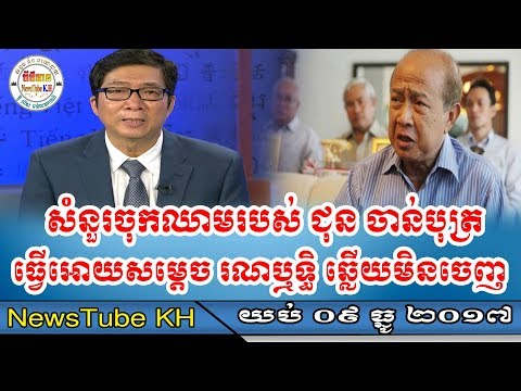 Tonight Hot news / Rfa news khmer / By : NewsTube KH
