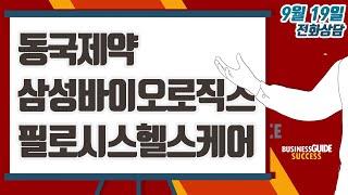 [이데일리TV 주식코치] 9월 19일 방송 - 동국제약…