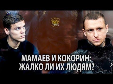 Тюрьма Кокорина с