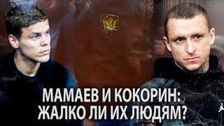 Тюрьма Кокорина с Мамаевым! Реакция болельщиков без монтажа