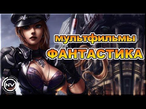 Подборка ФАНТАСТИЧЕСКИХ мультфильмов. Что посмотреть? 1