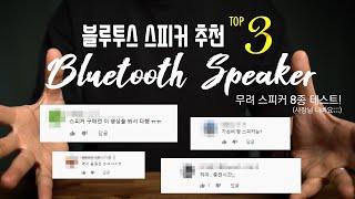 [최우수-소비생활 분야] 블루투스 스피커 추천 TOP3
