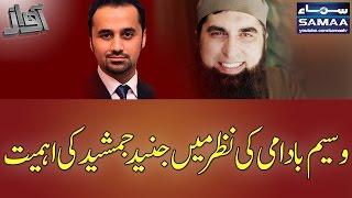 Wasim Badami Ki Nazar Mein Junaid Jamshed Ki Ahmiyat | Awaz | SAMAA TV | Best Clip | 8 Dec 2016