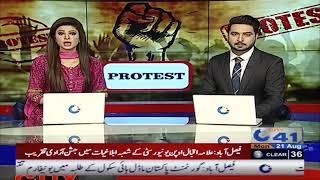 News Bulletin | 7:00 PM | 21 August 2017 | City 41