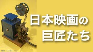 【日本映画の巨匠たち】2020/11/19 アフタートーク