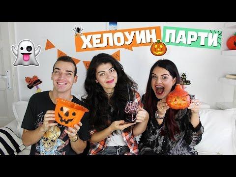 ХЕЛОУИН парти: декор, храна и напитки |Denitsa Hristova