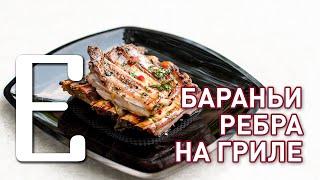 Бараньи рёбра на гриле — рецепт Едим ТВ