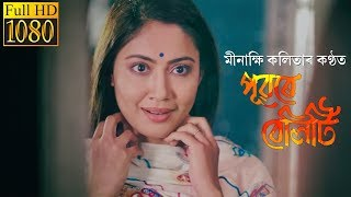 Pubore Beliti | Minakshi Kalita | Priyam Pallabee | New Assamese Sad Song 2019