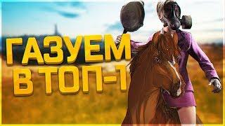 УРОКИ ГАЗОВ ЗА ЗОНОЙ В PUBG!! ПРИЗРАЧНЫЙ ПОНЧИК РВЕТСЯ В ТОП-1!! - PlayerUnknown's Battlegrounds