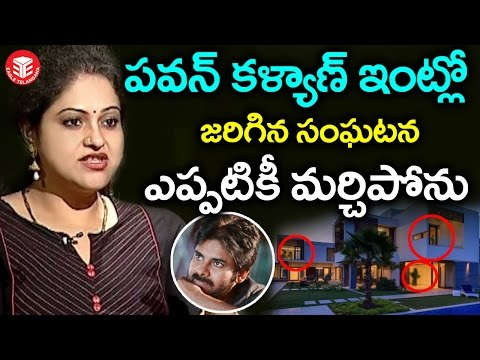 Actress Raasi Revels The Incident Happened in Pawankalyan Home | Tollywood Gossips | Eagle Telangana