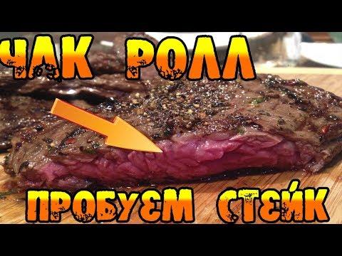 Пробуем стейк мраморной говядины Чак Ролл от Мираторг