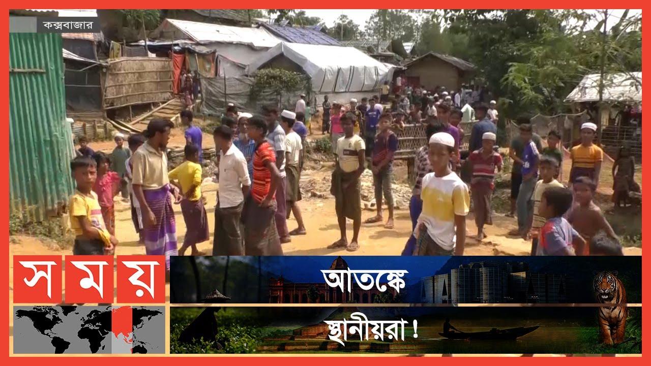 প্রত্যাবাসন বাধাগ্রস্ত করতেই বারবার রোহিঙ্গা ক্যাম্পে অস্থিতিশীলতা?   Rohingya News   Somoy TV