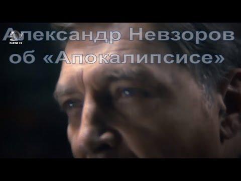 «Искусство лгать»  Александр Невзоров об «Апокалипсисе» Мела Гибсона