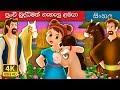නැණවත් පුංචි දැරිය | Sinhala Cartoon | Sinhala Fairy Tales