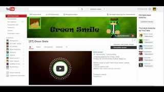 Как изменить имя на youtube, если аккаунт привязан к Google +(ПОДПИСЫВАЙСЯ И СТАВЬ ЛАЙК ЧТОБЫ НЕ ПРОПУСТИТЬ НОВЫХ ВИДЕО!» Полезные ссылки: Группа в контакте: http://vk.com/gree..., 2014-02-03T05:06:56.000Z)