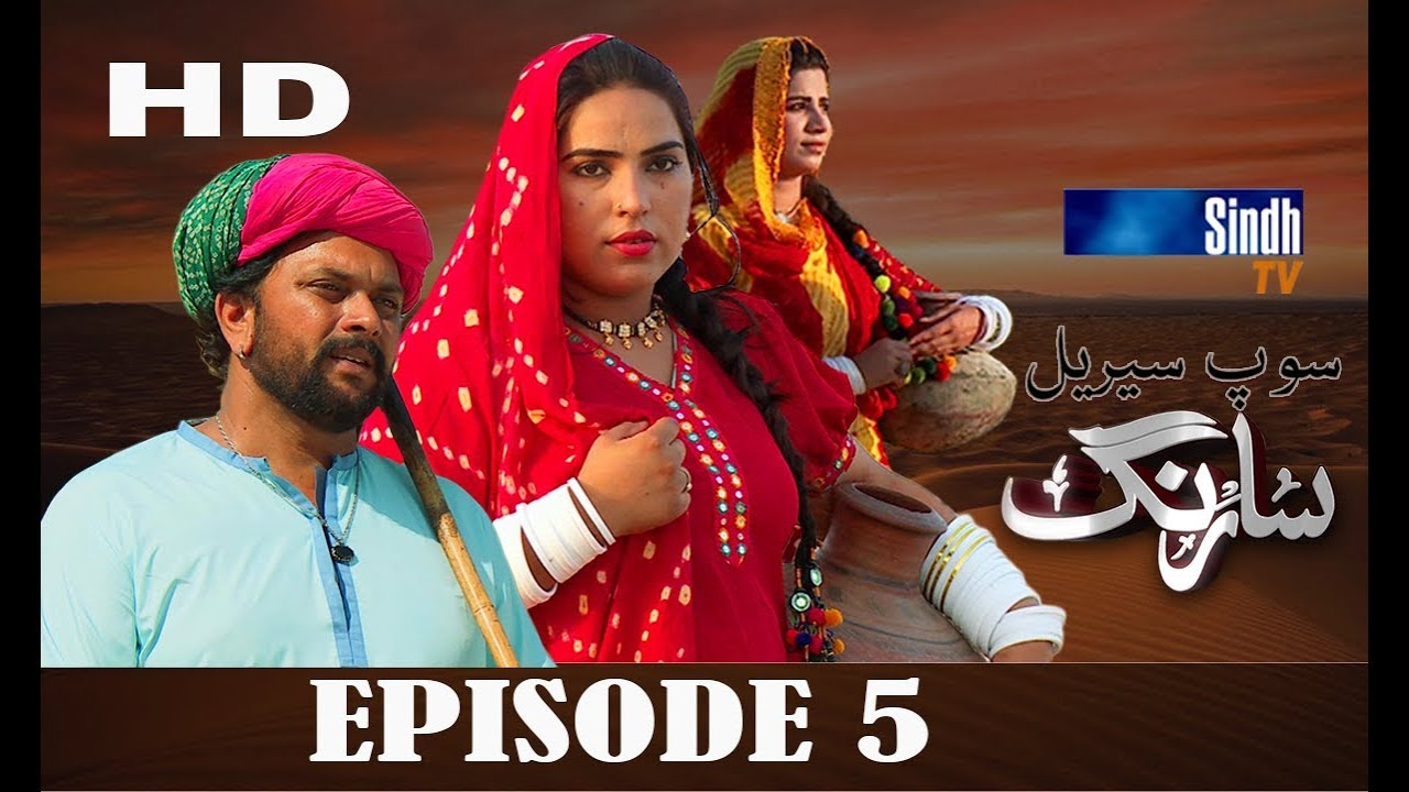 Download Sarang Ep 5 | Sindh TV Soap Serial | HD 1080p |  SindhTVHD Drama