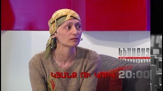 Kisabac Lusamutner anons 19.04.18 Kyanq U Kriv