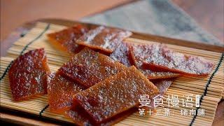 [Eng Sub]猪肉脯【曼食慢语】第二季第13集 Pork Jerky